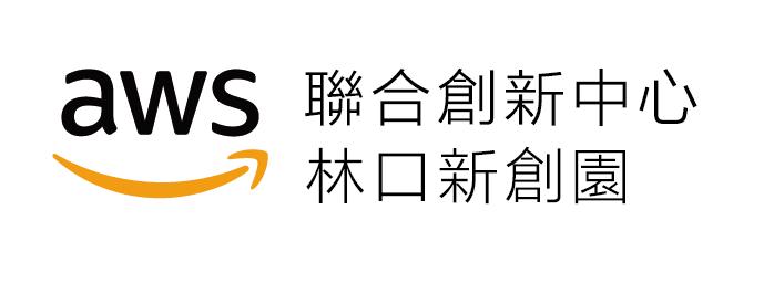 林口新創園-亞馬遜AWS聯合創新中心