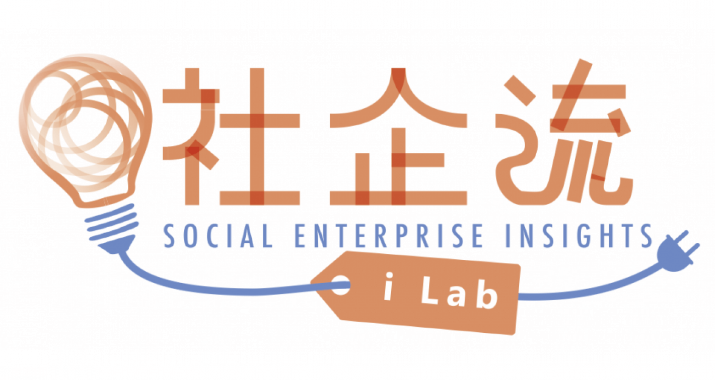 社企流iLab